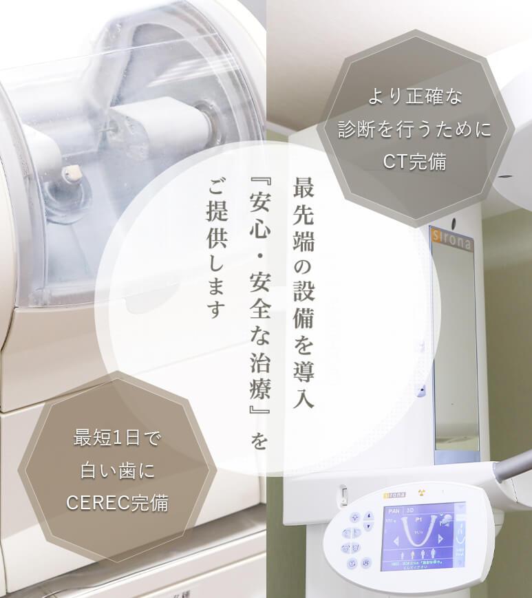 最先端の設備を導入『安心・安全な治療』をご提供します