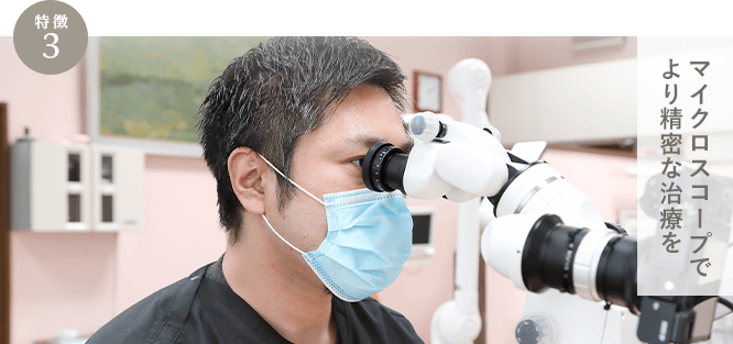 桂の歯医者・歯科の岩崎歯科医院ではマイクロスコープを導入している桂の歯医者は岩崎歯科医院