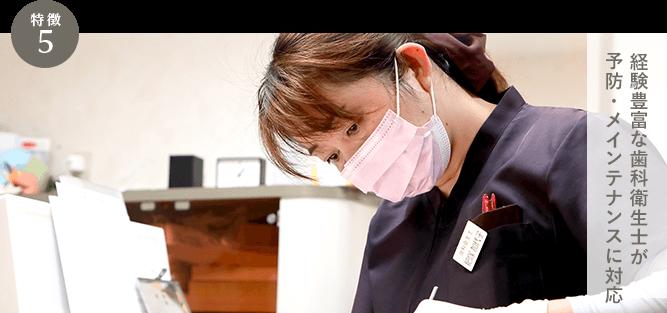 桂の歯医者・歯科の岩崎歯科医院では経験豊富な歯科衛生士が 予防・メインテナンスに対応