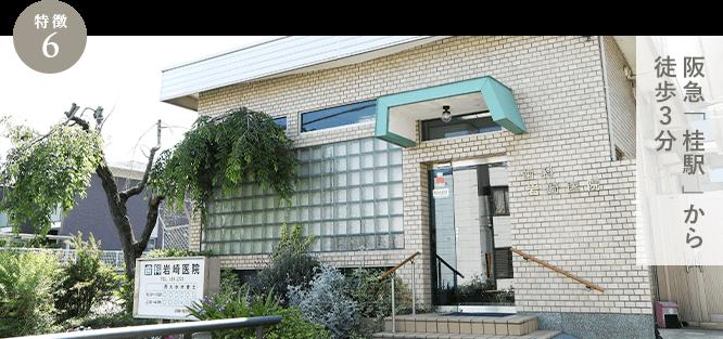 桂の歯医者は岩崎歯科医院へ。桂駅から徒歩3分です
