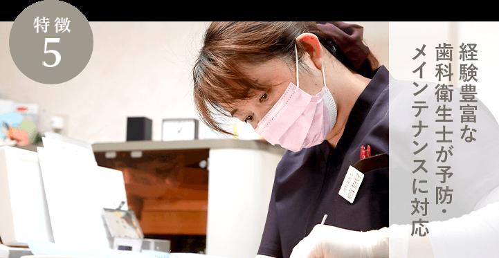 経験豊富な歯科衛生士が 予防・メインテナンスに対応