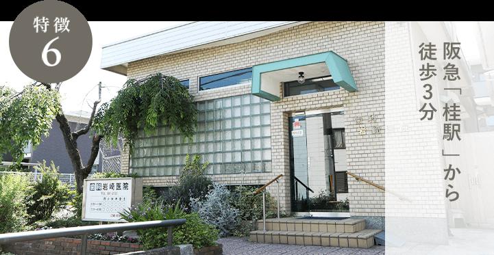 阪急「桂駅」から 徒歩3分の岩崎歯科医院