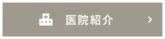 桂の岩崎歯科医院の医院紹介